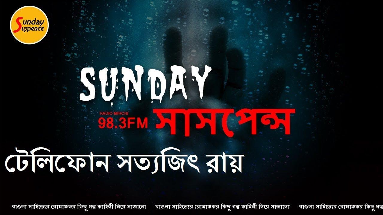 Sunday Suspense Best Horror Stories Download